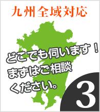 九州全域対応