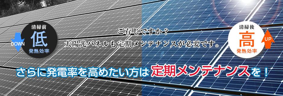太陽光パネルも定期メンテナンスが必要です